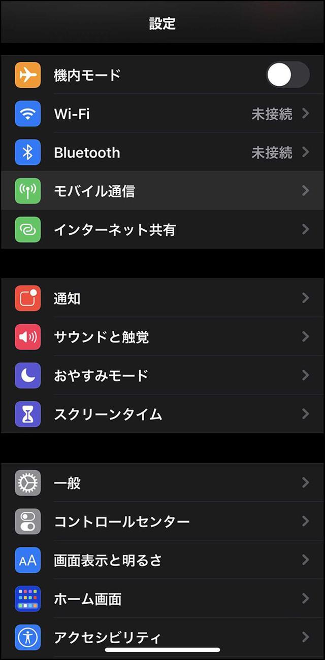 画像: モバイル通信を選択します。
