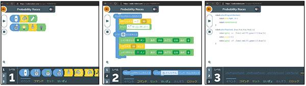 画像: アプリは、ブロックをつなげて簡単にプログラミングする「レベル1」から、本格的にテキストコーディングする「レベル3」まで、3段階のレベルで構成。初心者から上級者まで使える。