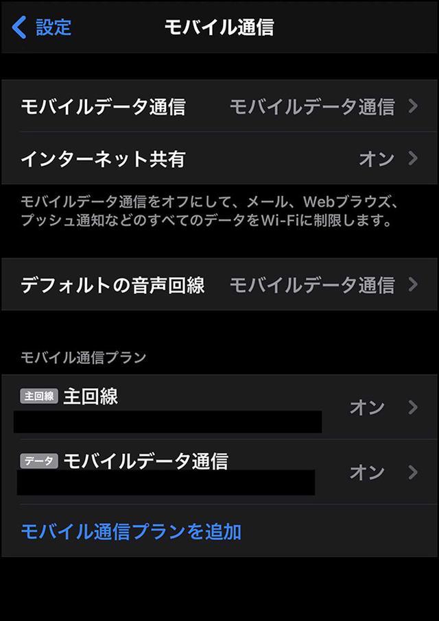 画像: モバイル通信プランを追加を選択。