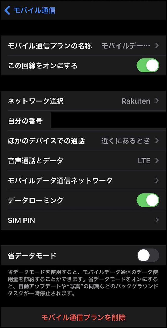 画像: モバイル通信から追加した回線を選択し、詳細へ。