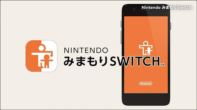 画像2: Nintendo Switchには子供を見守る機能もある