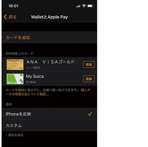 画像1: Apple Pay
