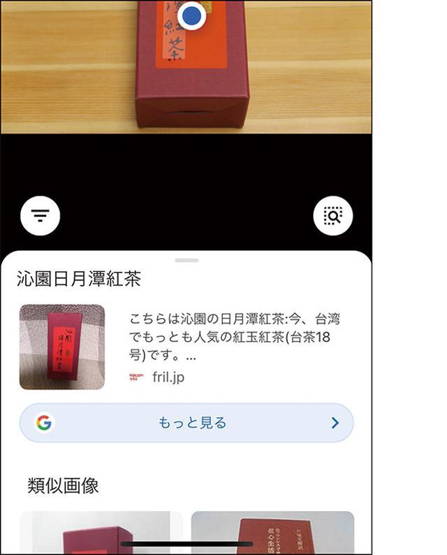 画像7: 文字や物に「Googleレンズ」をかざすと知りたいことがわかる