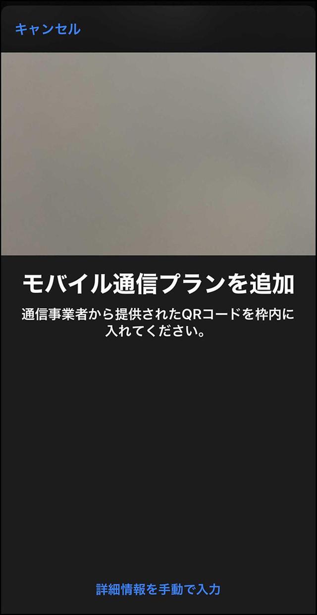 画像: QRコードを読み取れば自動で回線の登録が完了。