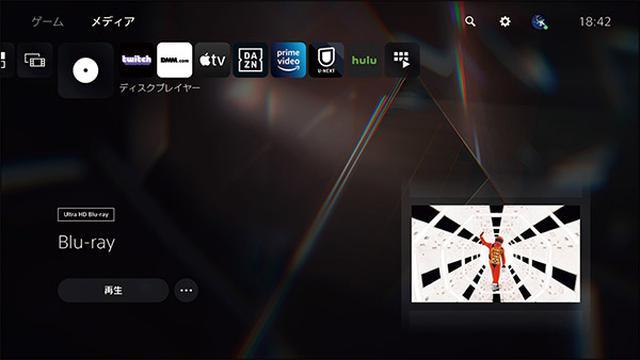 画像1: AVファンも注目! PS5の映像再生機能は驚異的!