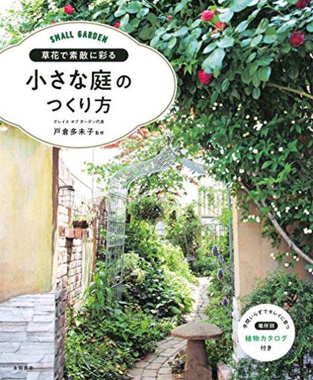画像: 【バラの庭DIY】小さな庭でおしゃれに楽しむローズガーデンの作り方 初心者向けのおすすめ品種も紹介