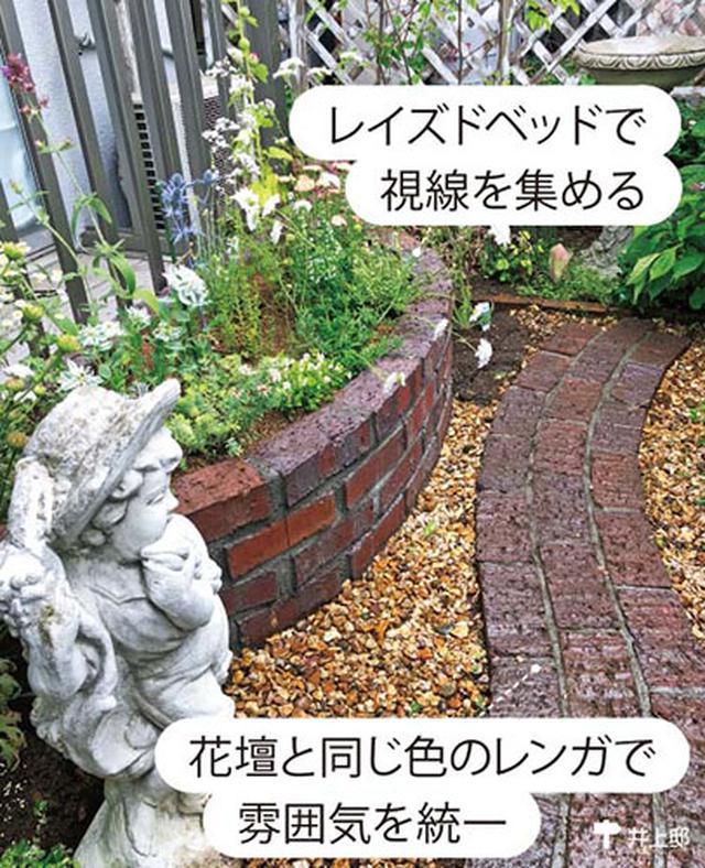 画像2: ▼ 花壇と小道を同色でまとめて狭さを感じない空間に
