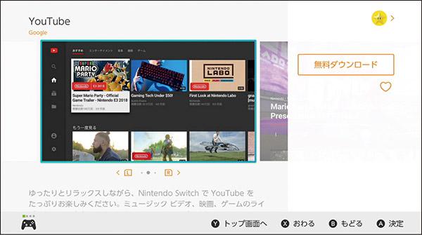 画像1: ネット動画にも対応し「YouTube」などが見られる