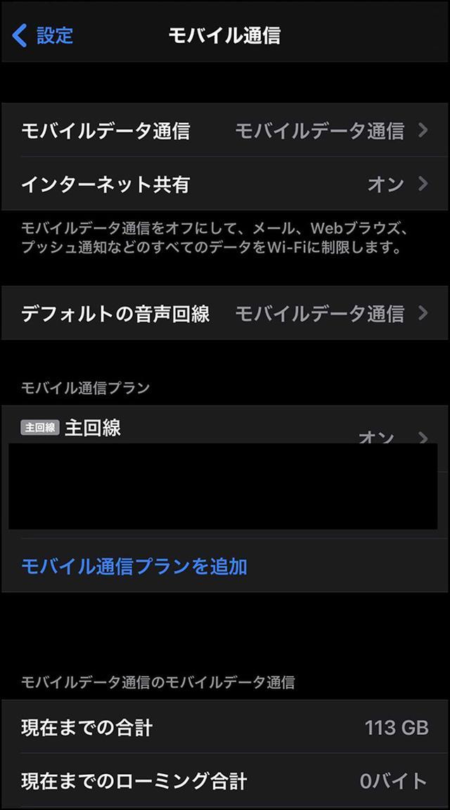 画像: 「モバイルデータ通信ネットワーク」欄への情報登録。