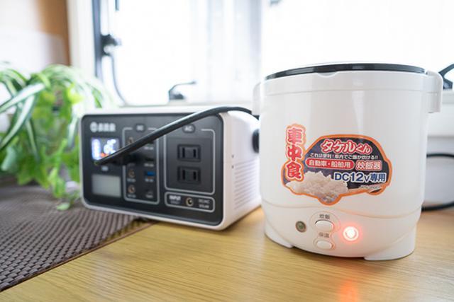 画像: 車中泊でもアイドリングなしでおいしい炊きたてご飯を食べたい!という方に必携のポータブル電源「ミツルくん」。