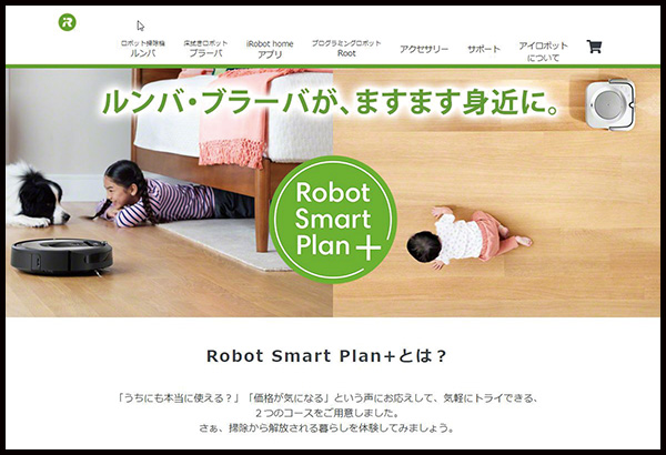 画像: https://www.irobot-jp.com/robotsmartplan/