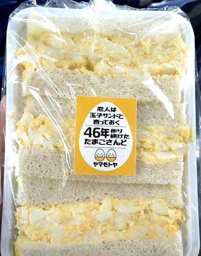 画像: 「ヤマモトヤ」の玉子サンドは、このボリュームで1パック300円。 tabelog.com