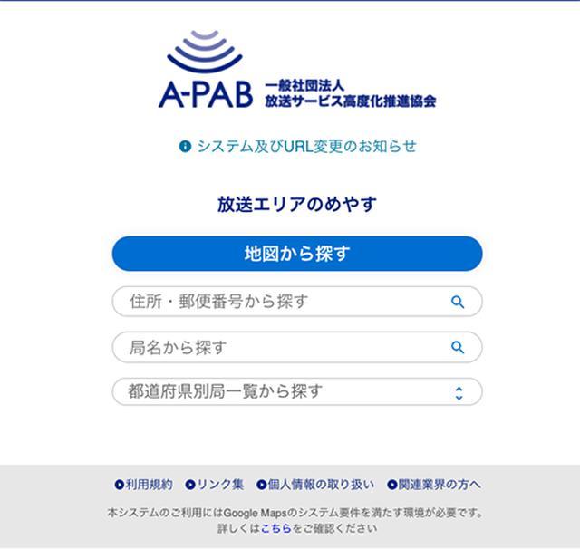 画像: 「A-PAB(一般社団法人放送サービス高度化推進協会)」の提供する「地デジ放送エリアのめやす」 tv-area.jp