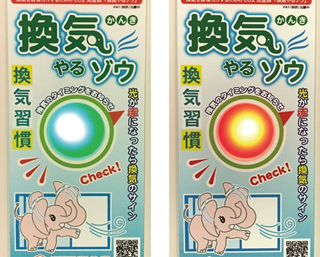 画像: ※写真左(緑点灯)が通常時、右(赤点灯)が換気のサイン