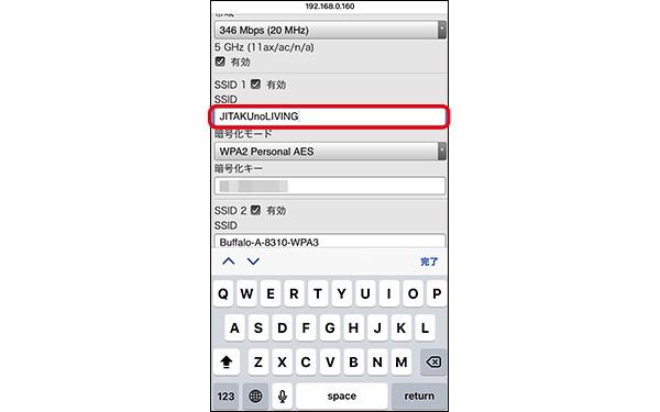 画像: ルーターの設定変更はスマホでも可能。SSIDを独自のものに書き替えて、端末との接続設定をやり直す