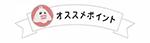 画像: ①東京ドーム天然温泉 スパ ラクーア