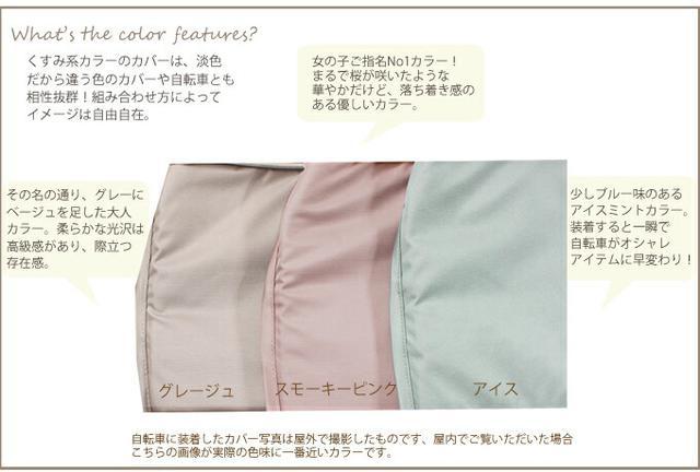 画像: オシャレな3色の淡色カラー