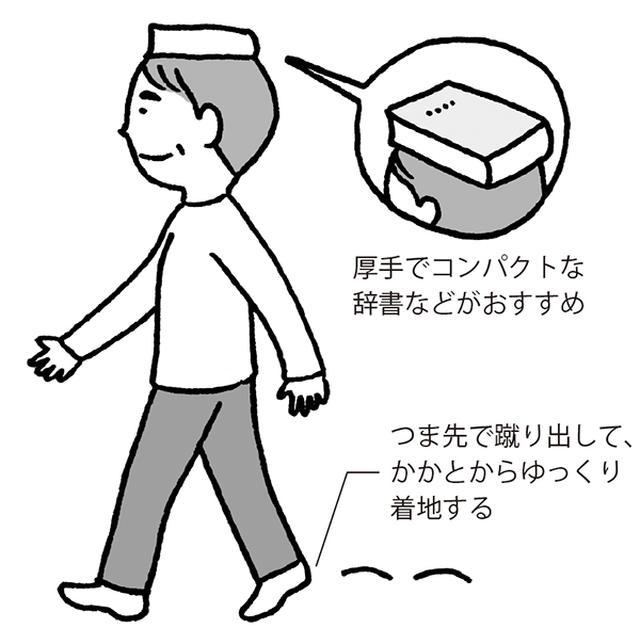 画像: 姿勢&歩き方の矯正には「本のせ歩き」がおすすめ