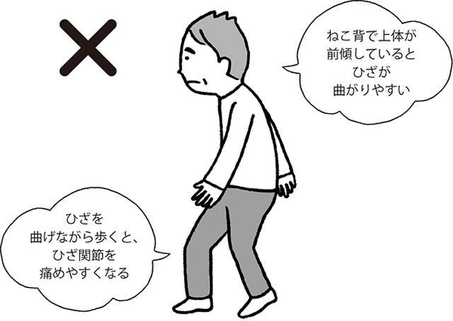 画像: ひざを曲げた歩き方はNG!