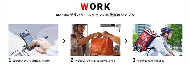 画像: app.menu.jp