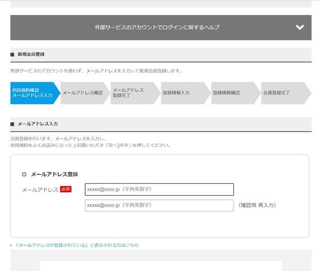 画像: メールアドレスを入力した後、名前や年齢などの情報を入力したら登録完了。所要時間は10分未満です runnet.jp
