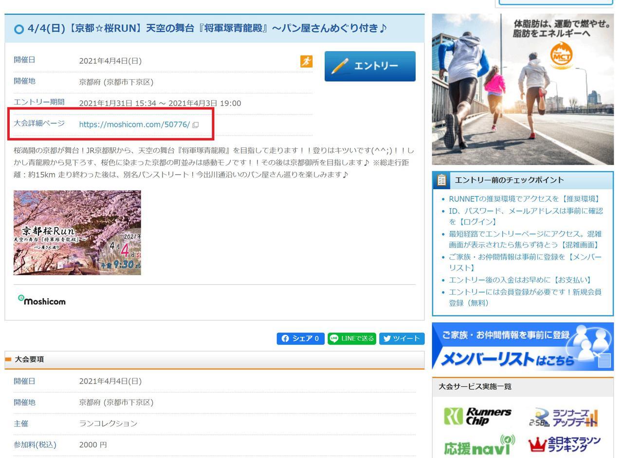 画像: 「大会詳細ページ」のURLをクリック runnet.jp