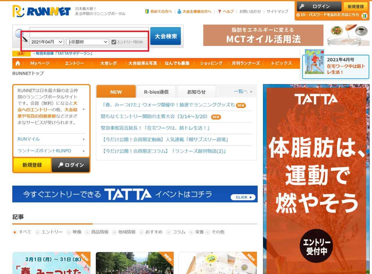 画像: 開催月は「4月」、開催地は「京都」で「エントリー可」で検索 runnet.jp
