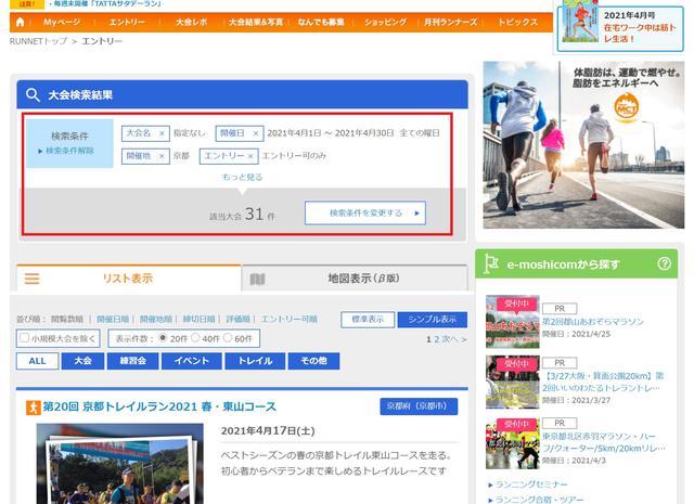 画像: 検索結果は「31件」です runnet.jp