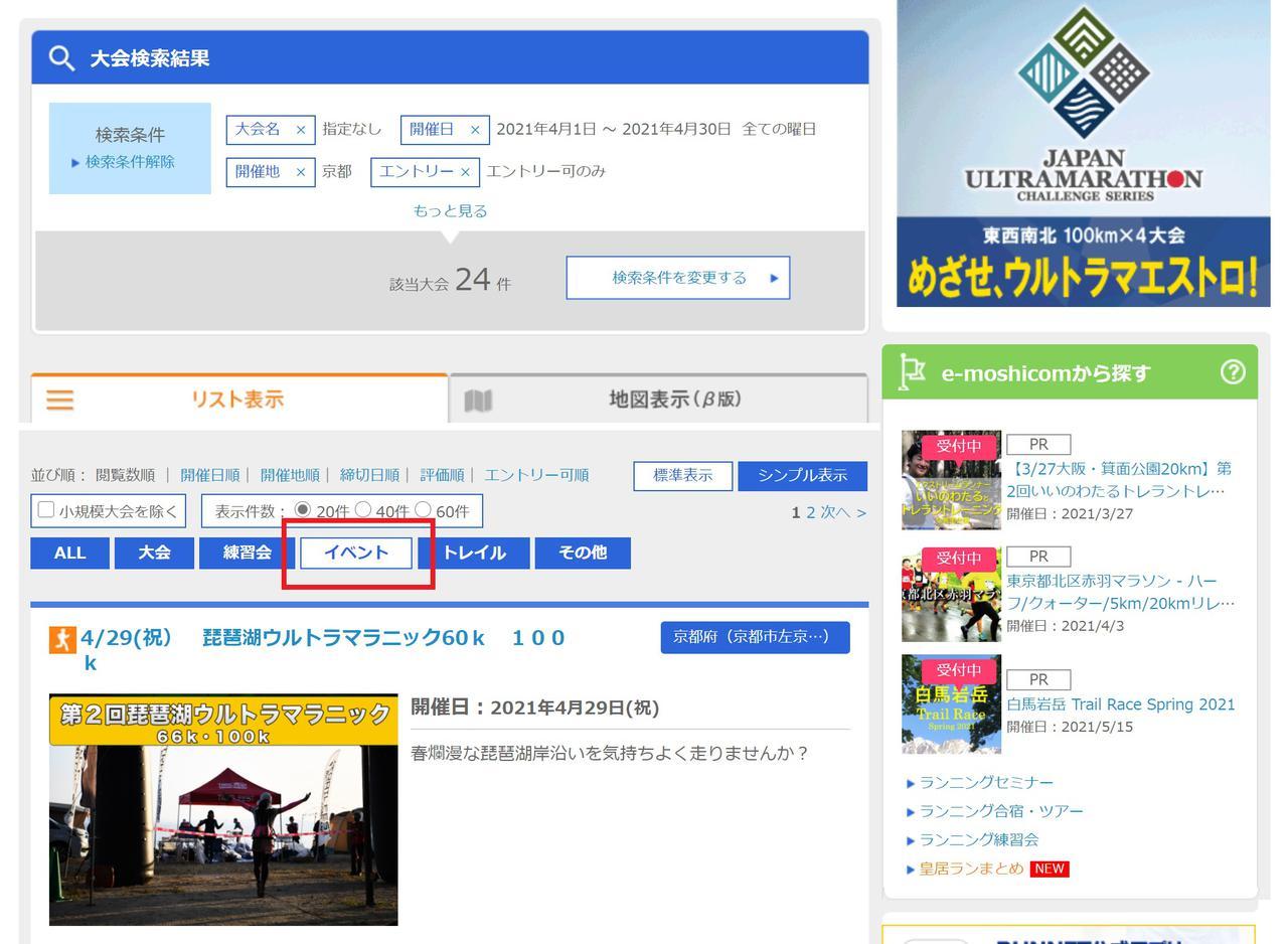 画像: 検索結果が出たら「イベント」をクリック runnet.jp