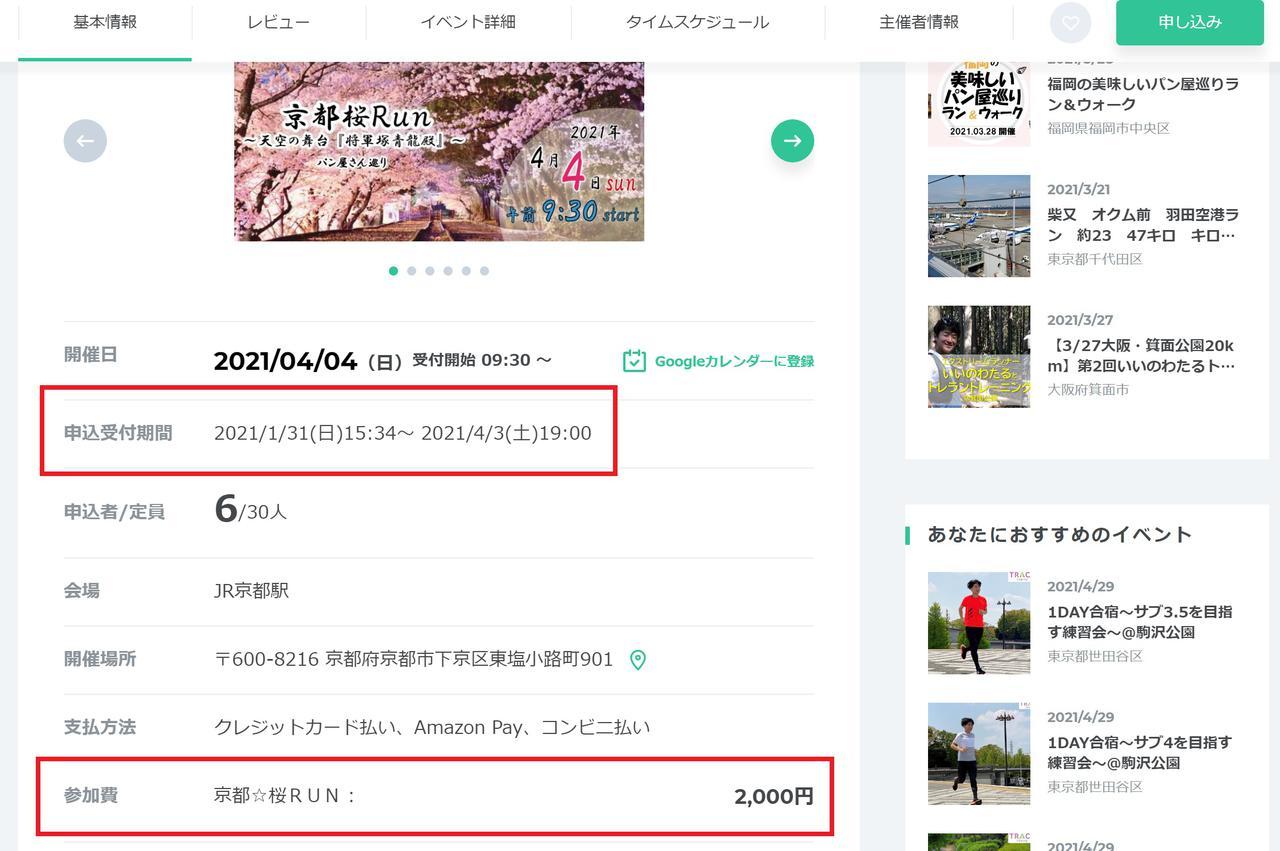 画像: 参加費は2000円。前日の19時まで申し込み可能。 runnet.jp