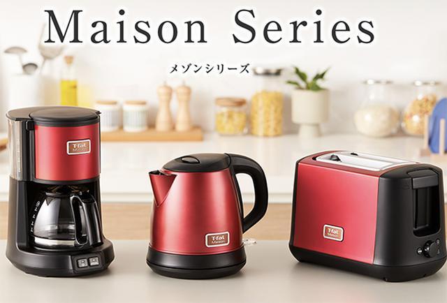 画像: ティファール「メゾンシリーズ」 www.t-fal.co.jp