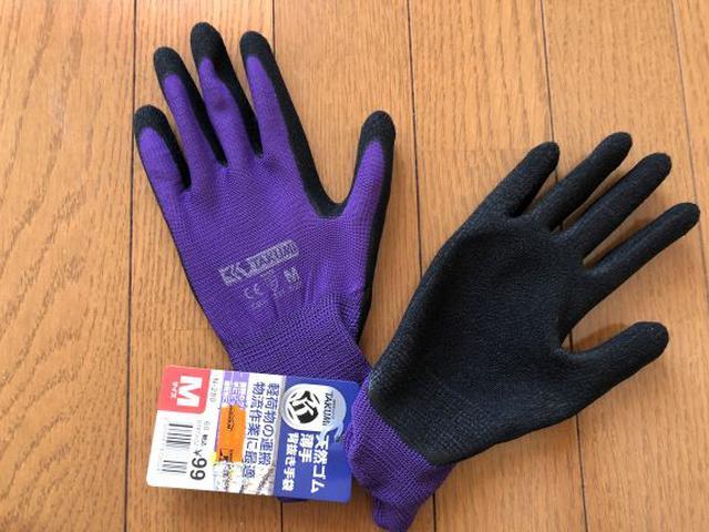 画像: 手のひらの面がゴム製の丈夫な手袋が99円(ワークマン)