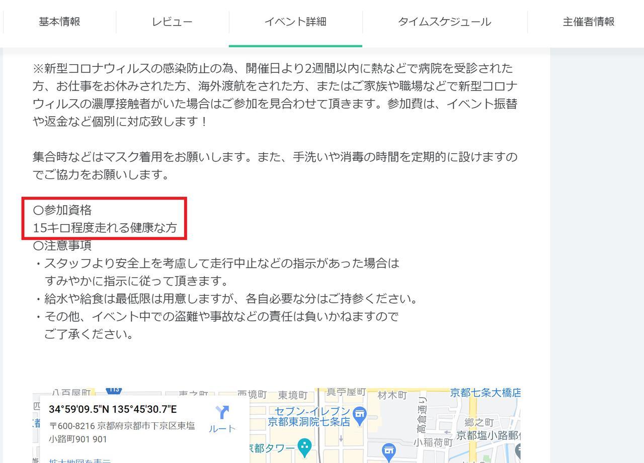 画像: 走行距離は約15km。参加資格は「15キロ程度走れる健康な方」 runnet.jp