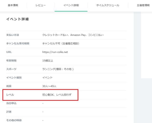 画像: このイベントは「初心者OK」 runnet.jp