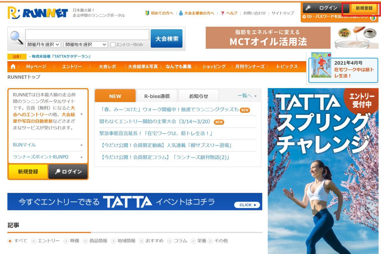 画像: 「ランネット」のトップ画面。右上の「新規登録」をクリック runnet.jp