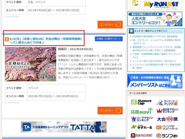 画像: イベント名をクリックすると詳しい情報が出ます runnet.jp