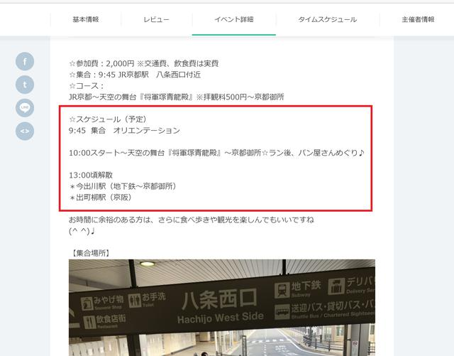画像: スケジュールも要チェック! runnet.jp