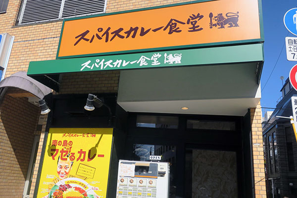 画像: 新宿通りに面した路面店で、オレンジの看板がよく目立つ。