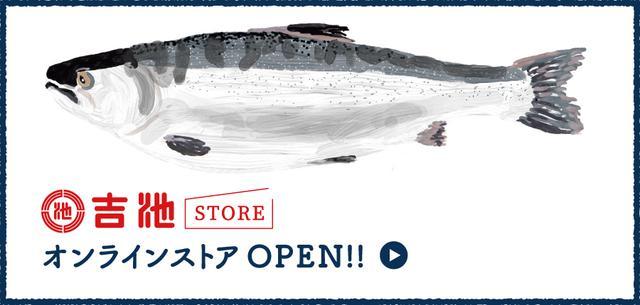 画像: 吉池(よしいけ) | プロも通う御徒町駅前の魚介専門店