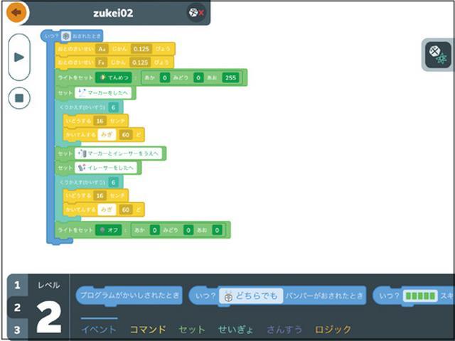 画像: 後半にイレイサーを使ったプログラムを追加。