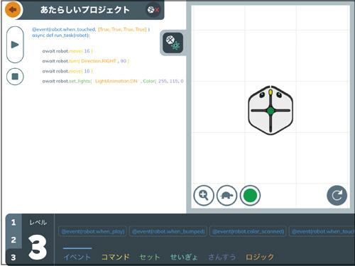 画像: ステップ3では、テキスト言語を使った本格的なプログラミングを体験できる。