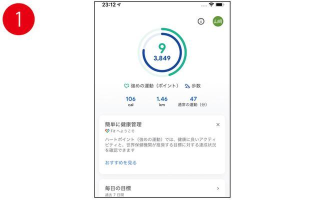 画像1: 「Google Fit」で毎日の活動量や身体データを管理する