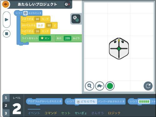 画像: レベル2では、より細かい動きを指定できるようになる。