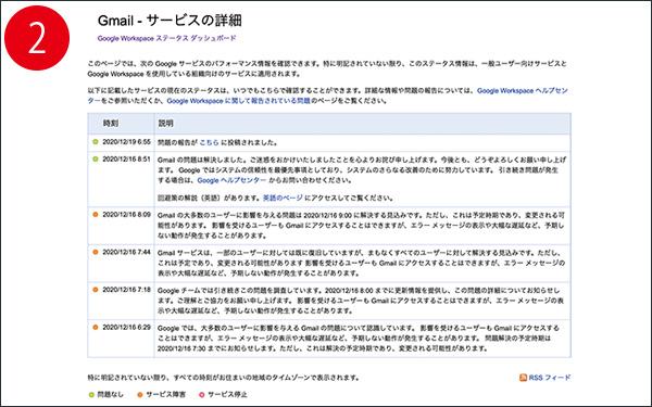画像2: Googleに障害が発生!? トラブルの原因を調べる方法
