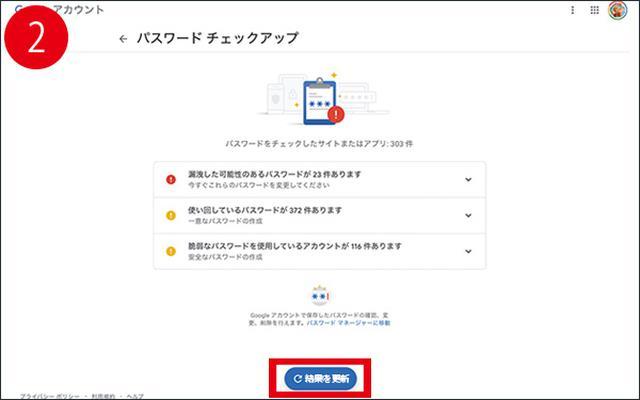 画像4: 自分が登録したパスワードの強度を「Chrome」で確認