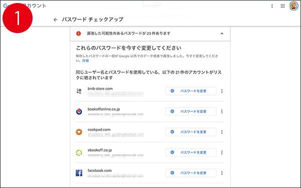 画像3: 自分が登録したパスワードの強度を「Chrome」で確認