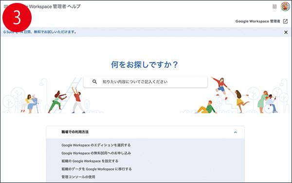 画像3: Googleに障害が発生!? トラブルの原因を調べる方法