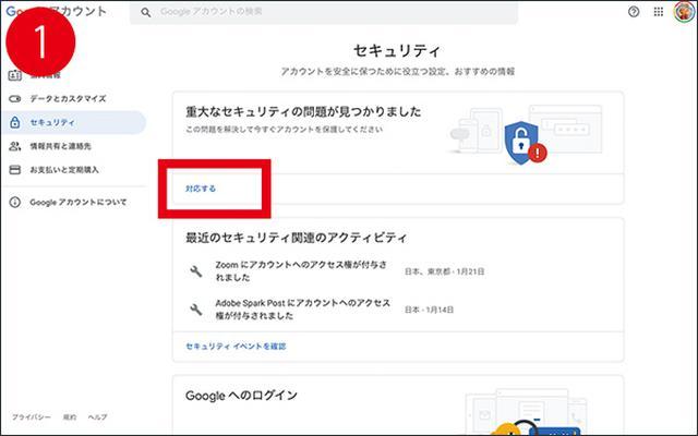 画像1: 自分が登録したパスワードの強度を「Chrome」で確認
