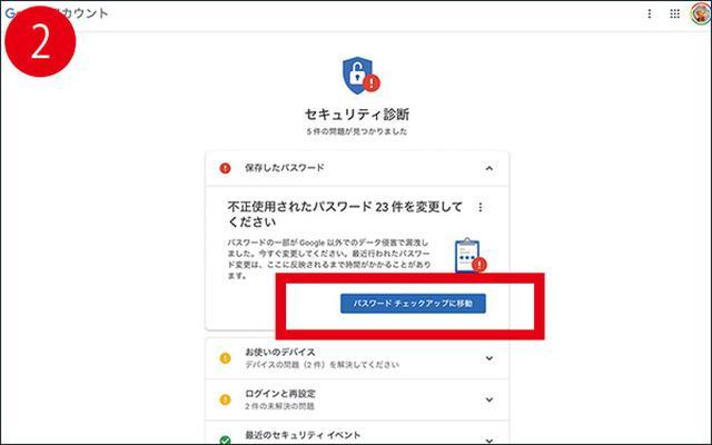 画像2: 自分が登録したパスワードの強度を「Chrome」で確認
