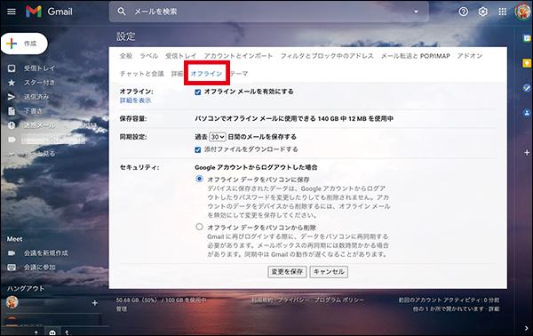 画像1: 電波の届かない場所で「Gmail」をオフラインで使う